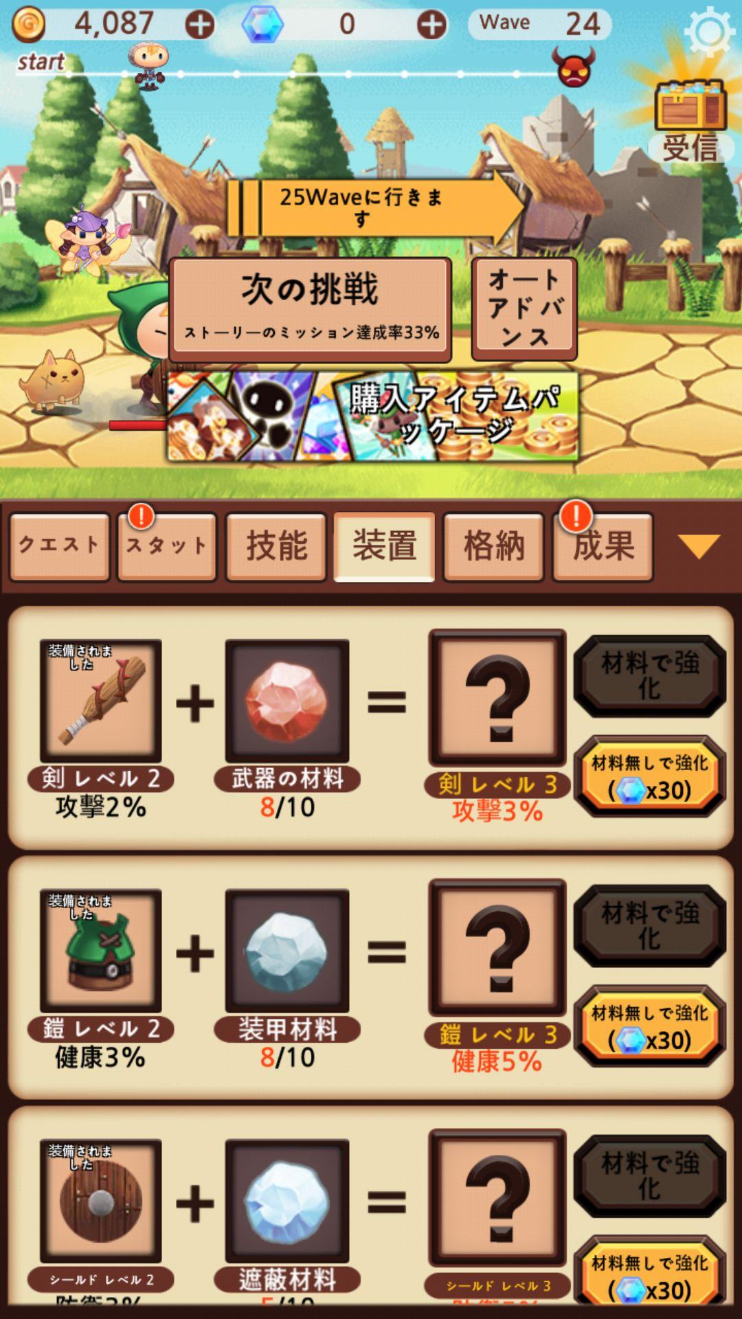 突然の勇士 androidアプリスクリーンショット2
