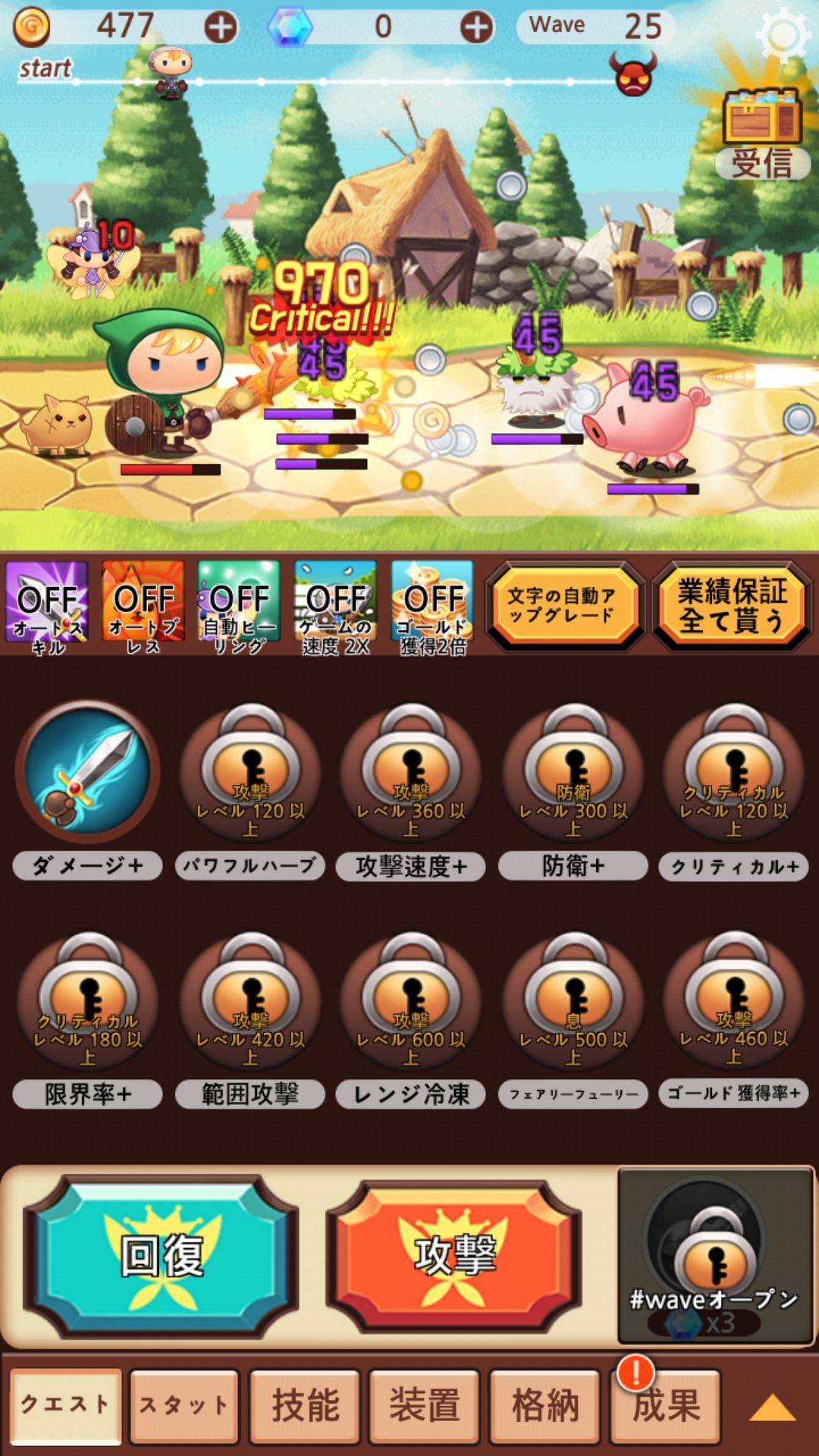 突然の勇士 androidアプリスクリーンショット3