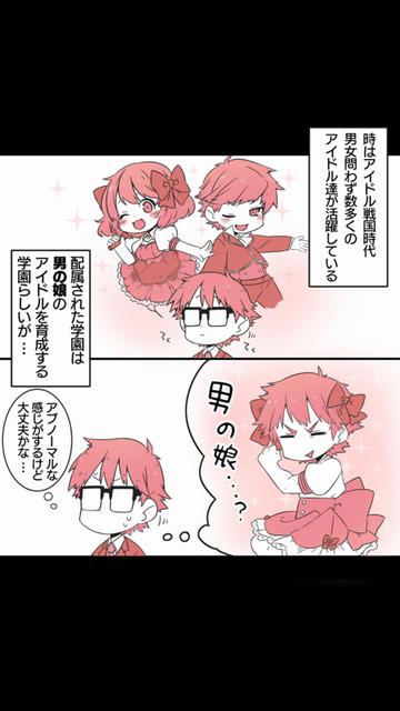 androidアプリ 男の娘アイドル学園~トライドル~攻略スクリーンショット2