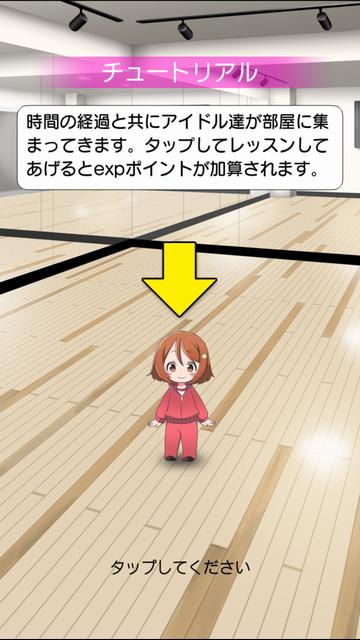 androidアプリ 男の娘アイドル学園~トライドル~攻略スクリーンショット3