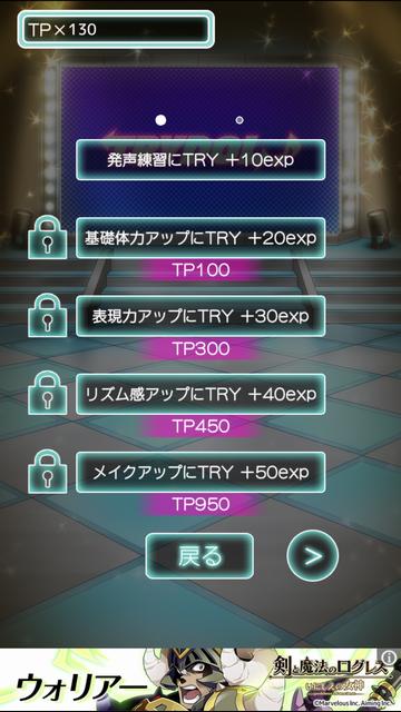 androidアプリ 男の娘アイドル学園~トライドル~攻略スクリーンショット7