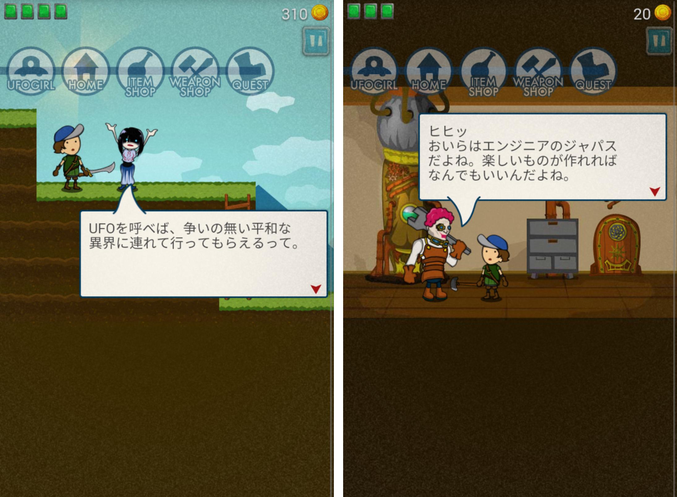村人とヘビ androidアプリスクリーンショット2