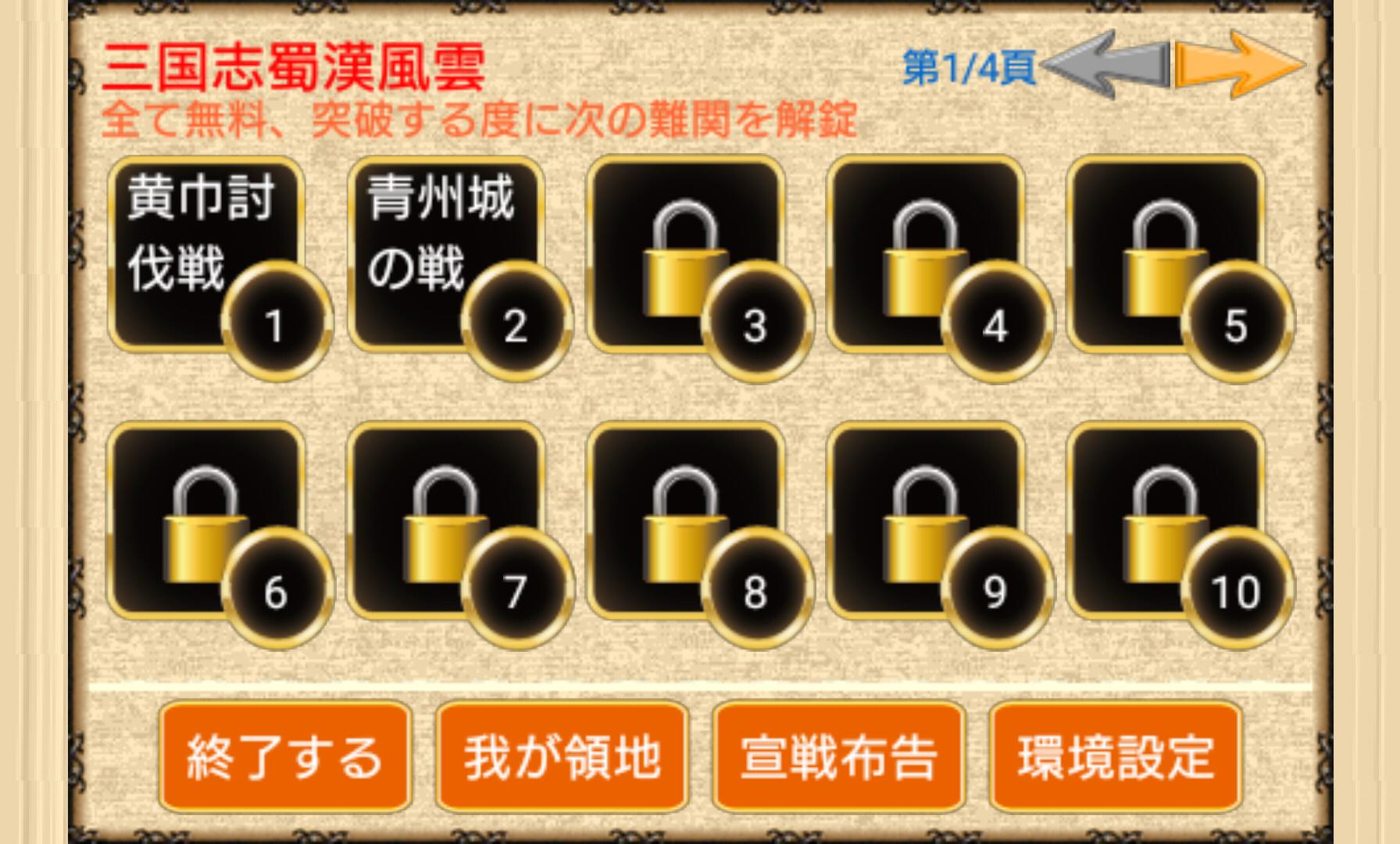 androidアプリ 三国志蜀漢風雲攻略スクリーンショット1