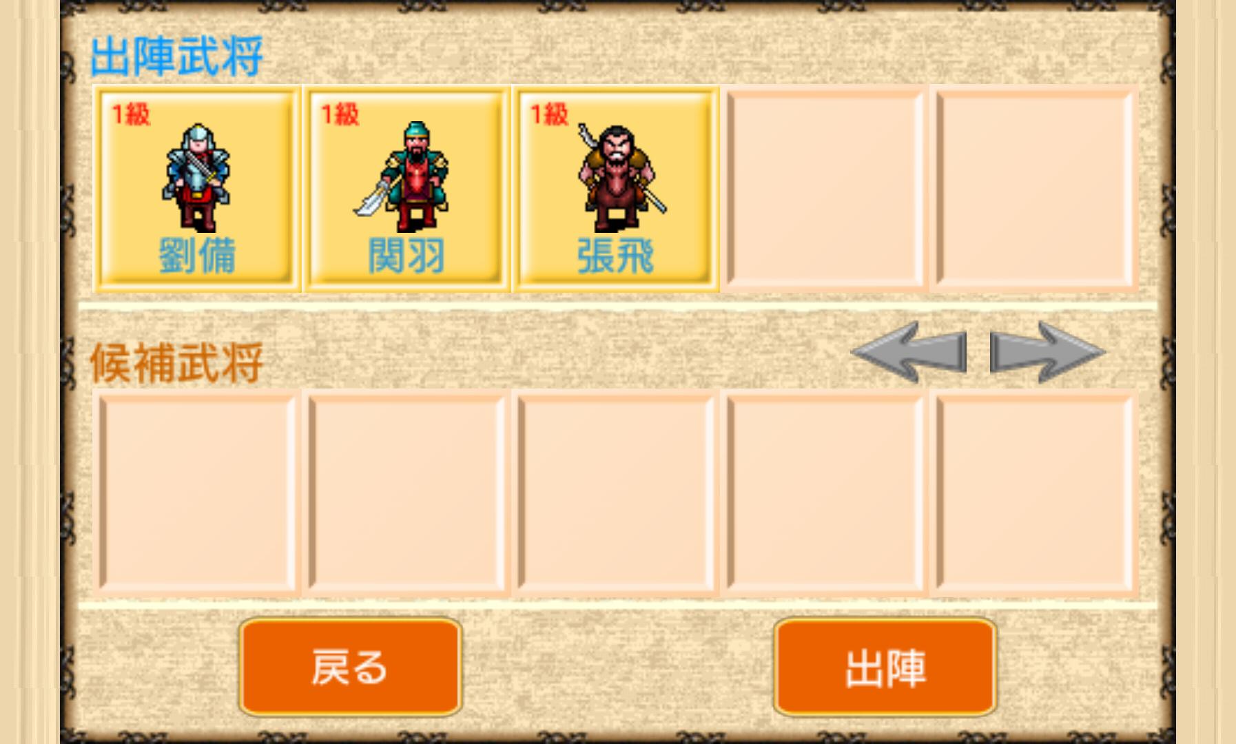 androidアプリ 三国志蜀漢風雲攻略スクリーンショット2