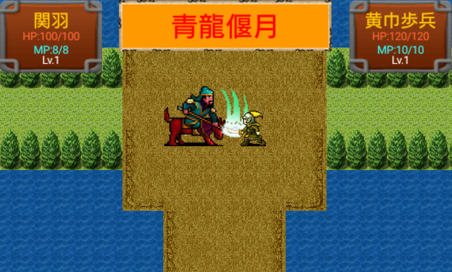 androidアプリ 三国志蜀漢風雲攻略スクリーンショット3