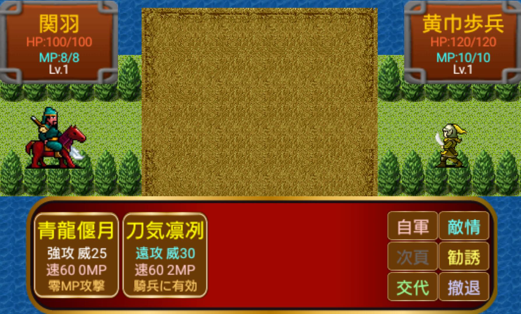 三国志蜀漢風雲 androidアプリスクリーンショット1