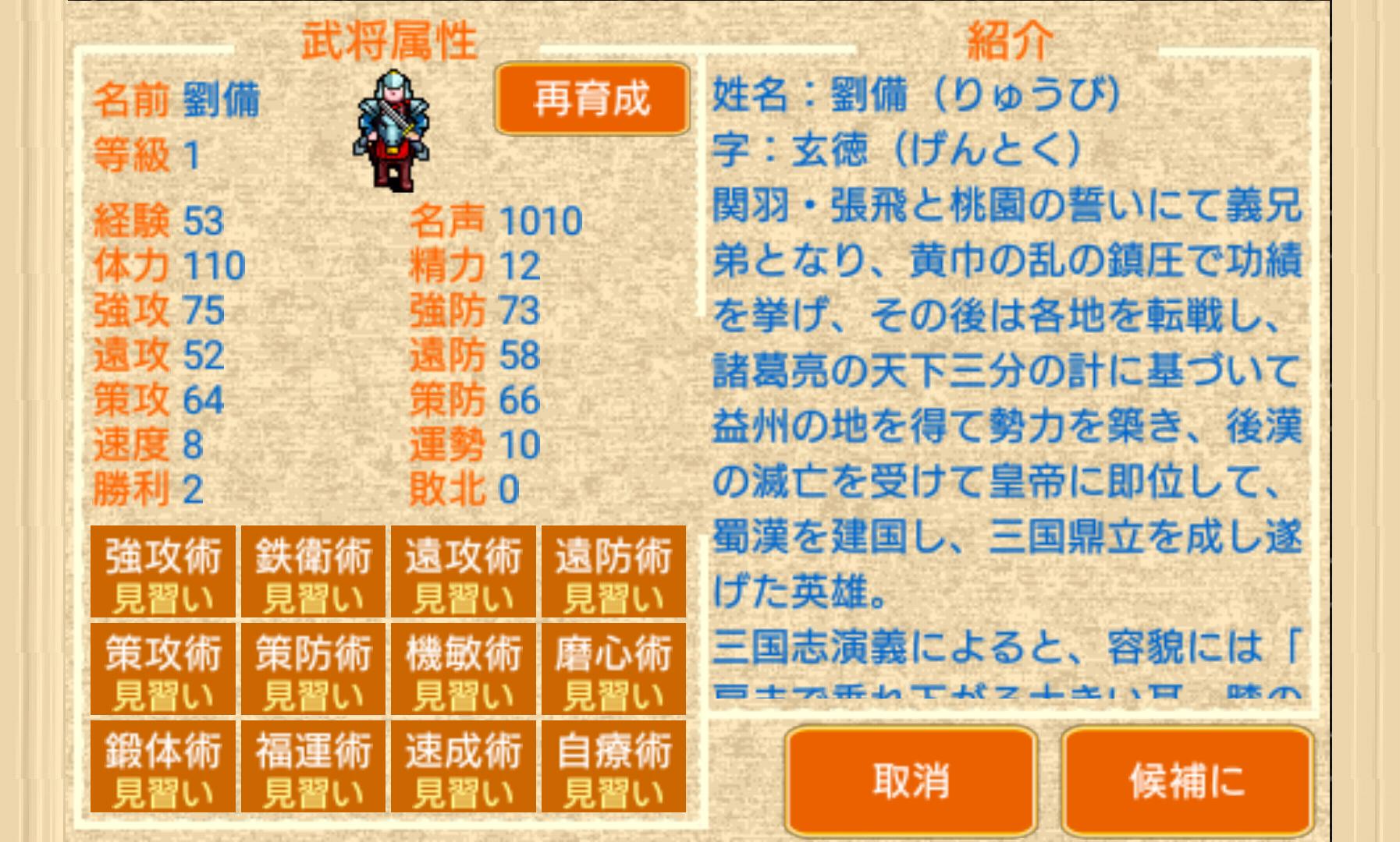 三国志蜀漢風雲 androidアプリスクリーンショット2