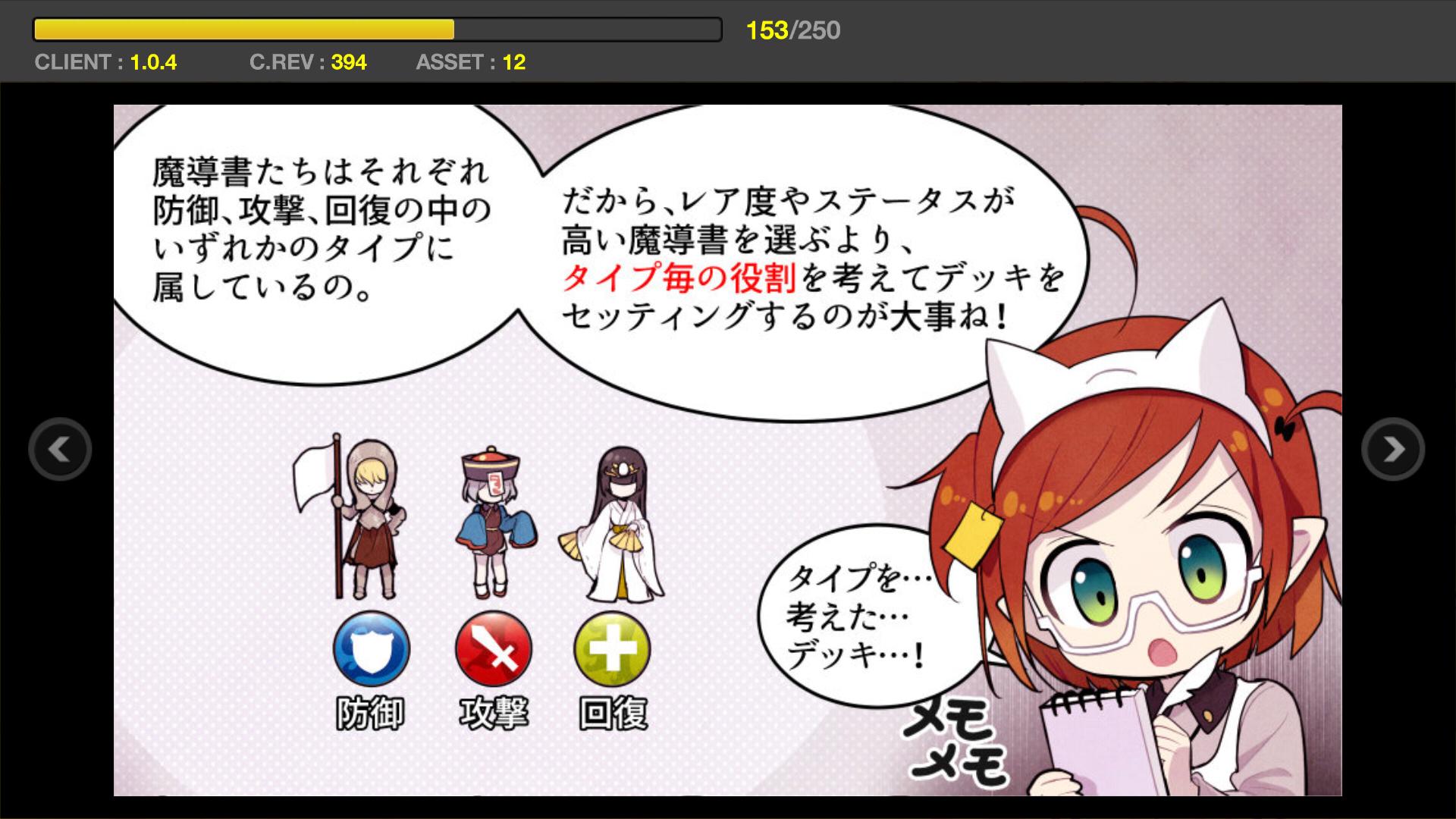 androidアプリ 魔法図書館キュラレ攻略スクリーンショット1