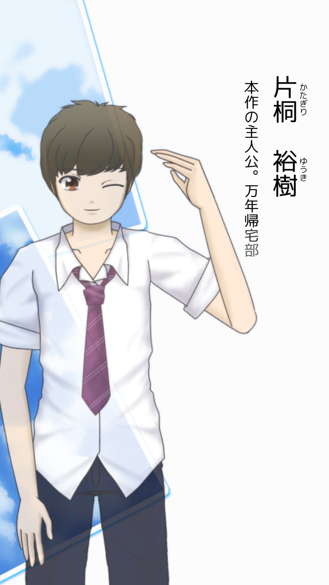 androidアプリ 夏恋 karen 〝好き〟から始まる物語攻略スクリーンショット3