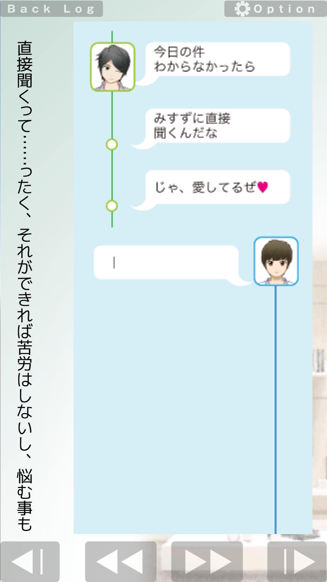 androidアプリ 夏恋 karen 〝好き〟から始まる物語攻略スクリーンショット5