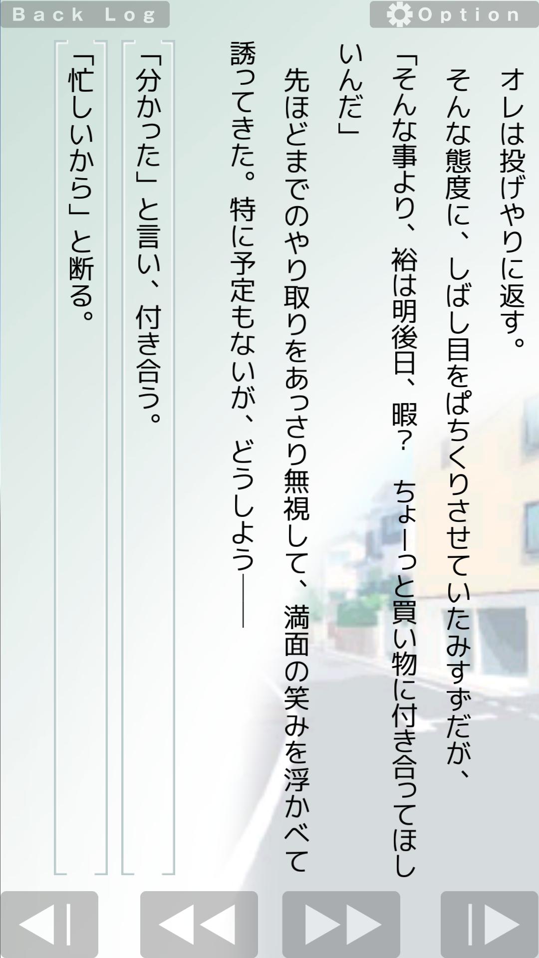 androidアプリ 夏恋 karen 〝好き〟から始まる物語攻略スクリーンショット6