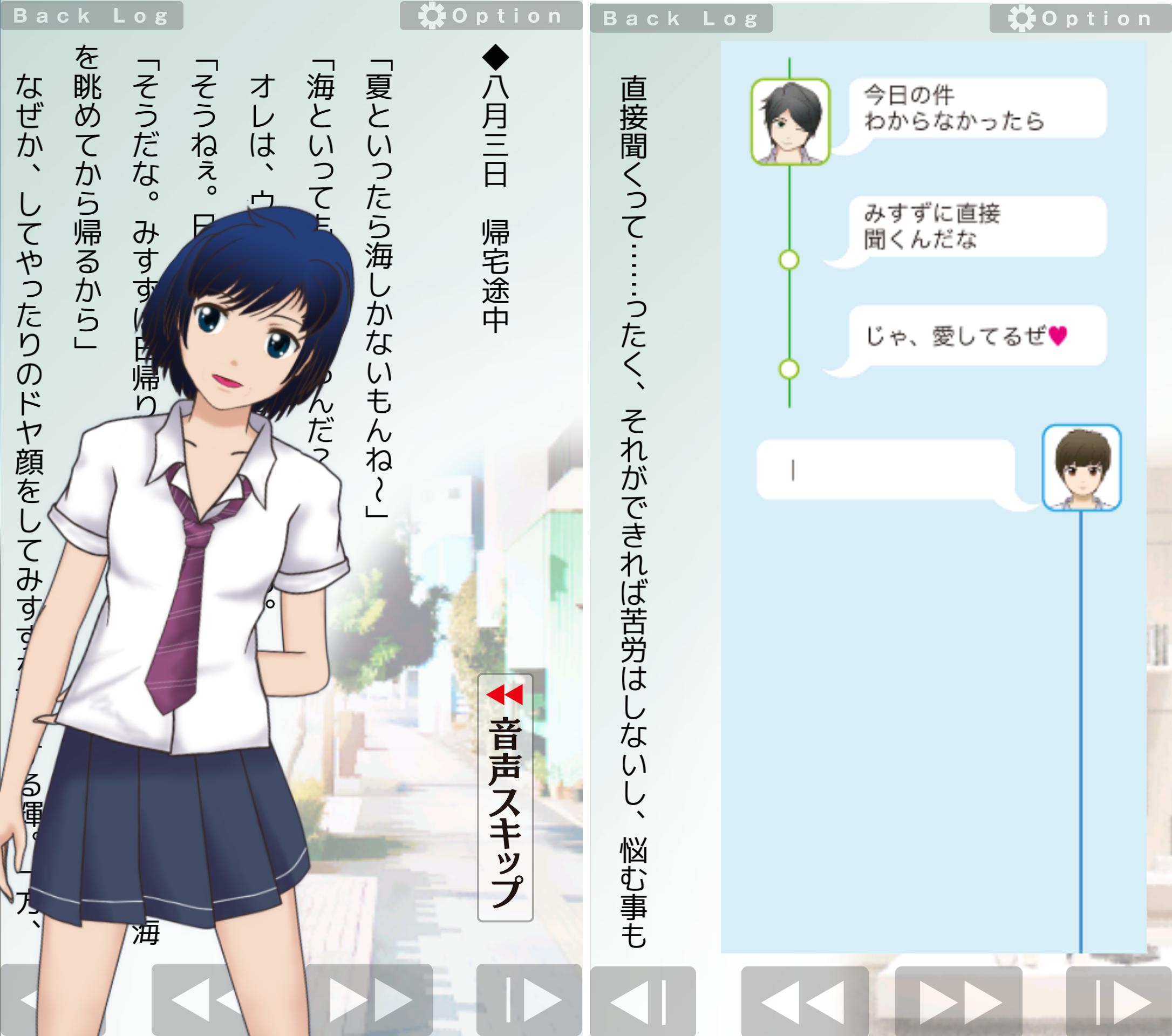 夏恋 karen 〝好き〟から始まる物語 androidアプリスクリーンショット1