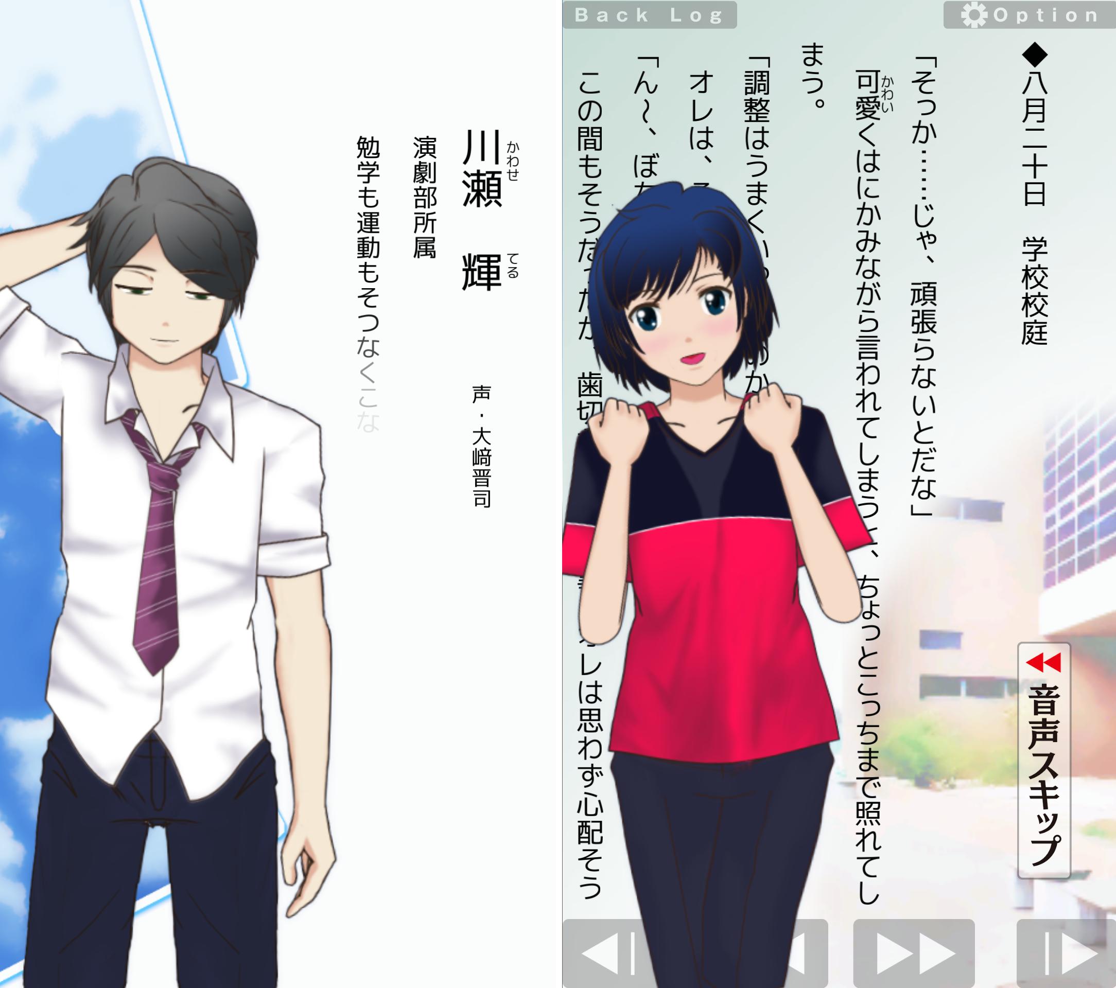 夏恋 karen 〝好き〟から始まる物語 androidアプリスクリーンショット2