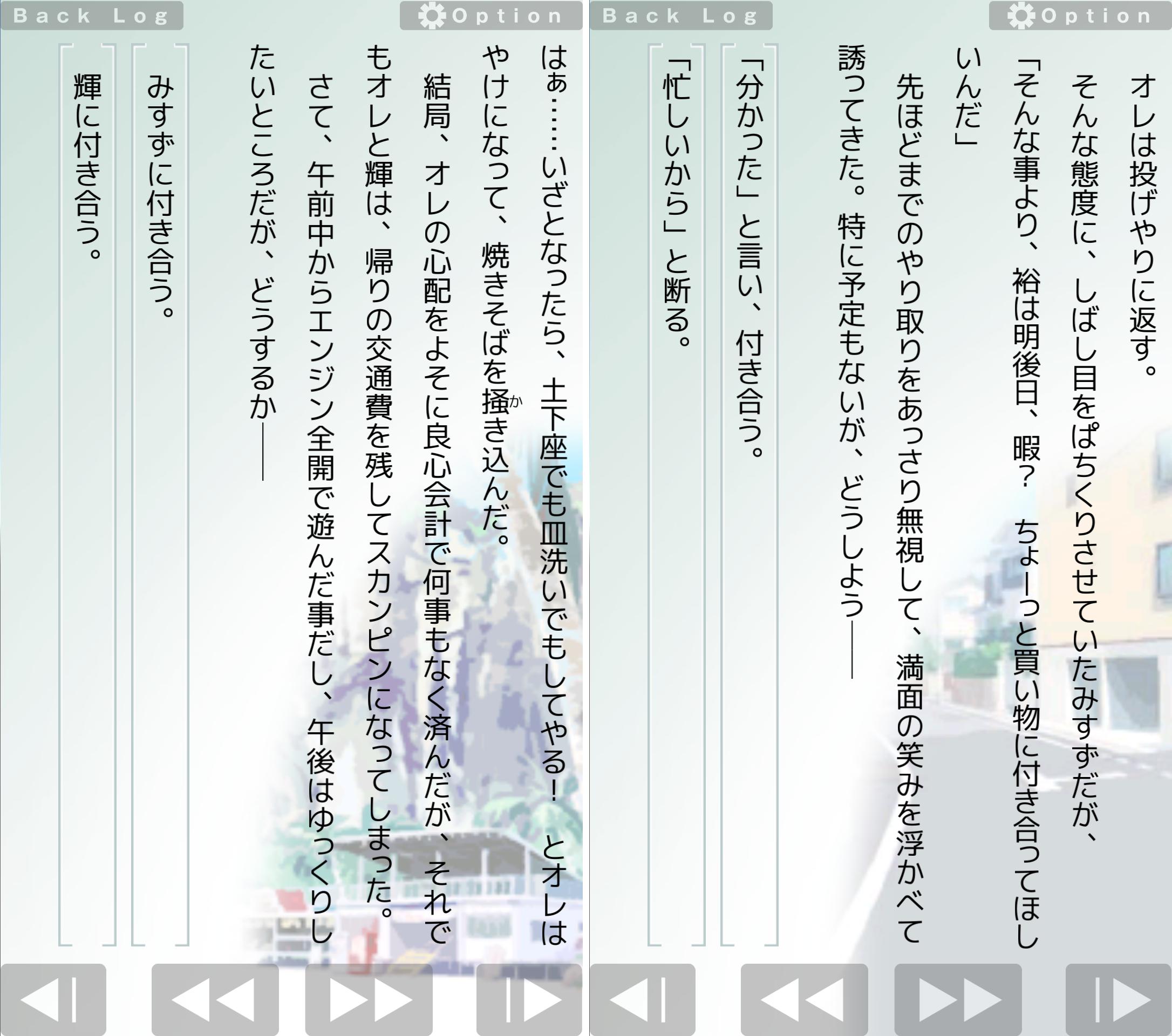 夏恋 karen 〝好き〟から始まる物語 androidアプリスクリーンショット3