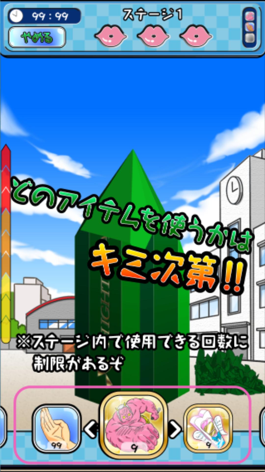 androidアプリ 尖らせろ!~スタイリッシュ削りアクション~攻略スクリーンショット3