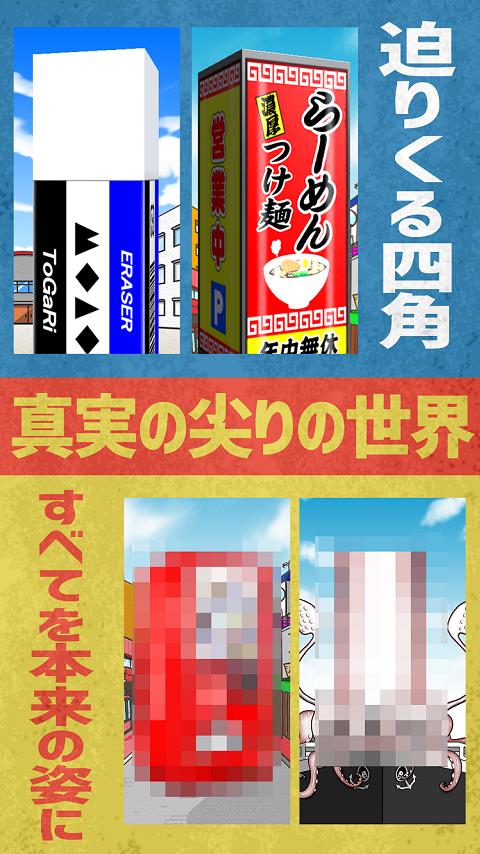 androidアプリ 尖らせろ!~スタイリッシュ削りアクション~攻略スクリーンショット7