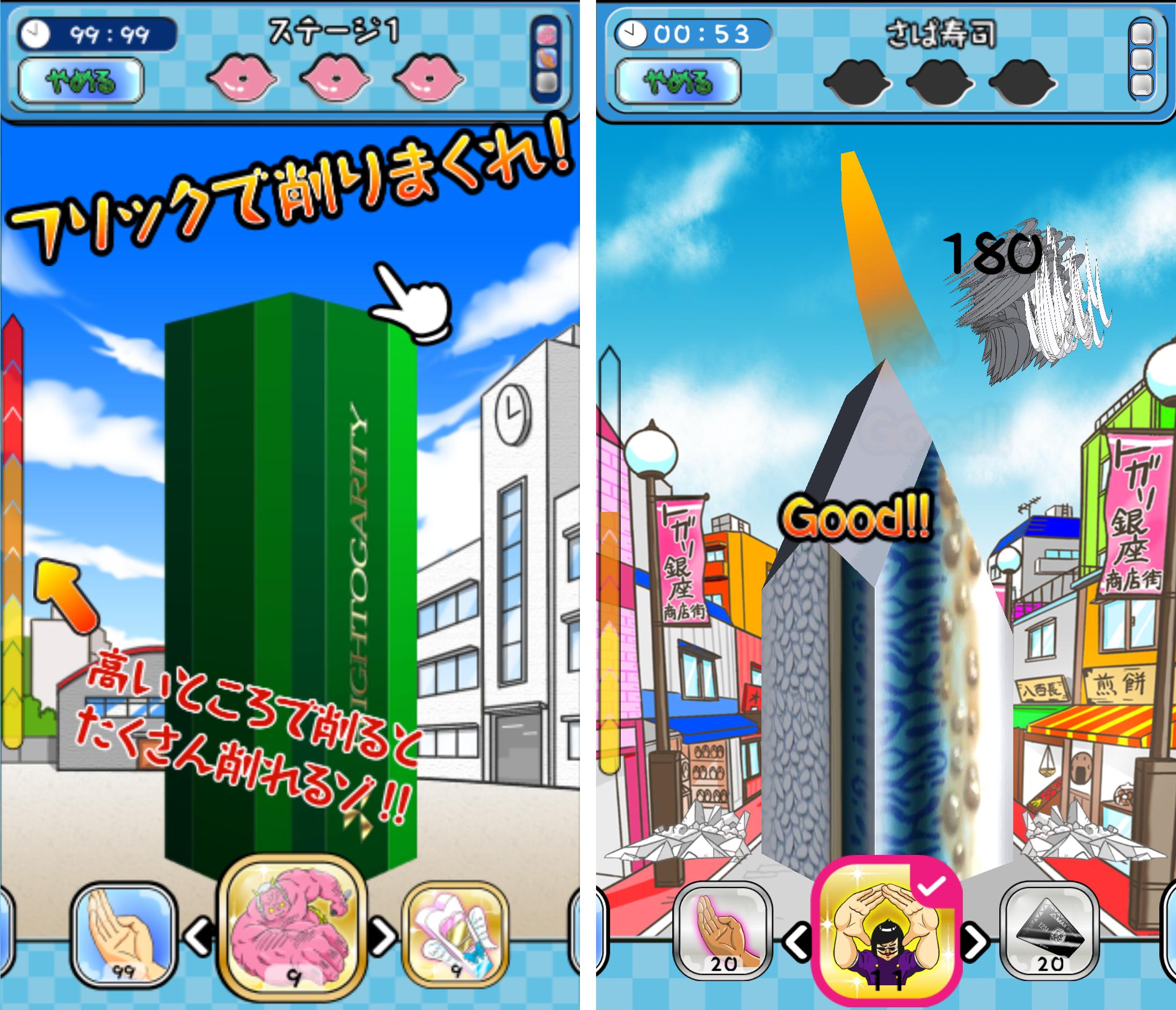 尖らせろ!~スタイリッシュ削りアクション~ androidアプリスクリーンショット1