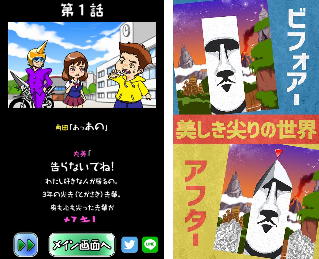 尖らせろ!~スタイリッシュ削りアクション~ androidアプリスクリーンショット2