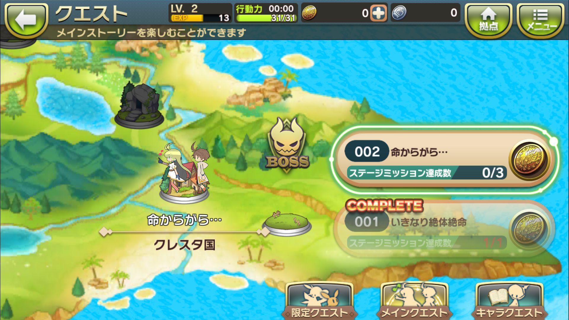androidアプリ ワンダークラウン~七つの大陸と忘れられた島国~攻略スクリーンショット2