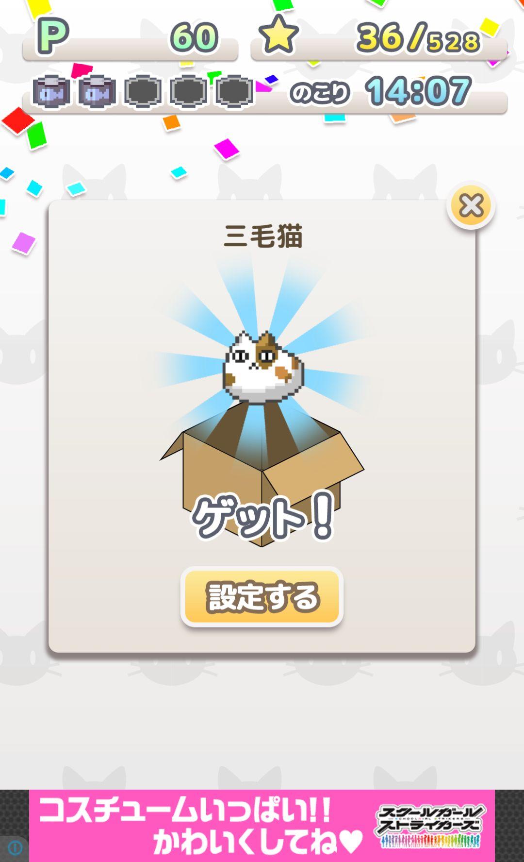 シュレディンガーの箱庭 androidアプリスクリーンショット2