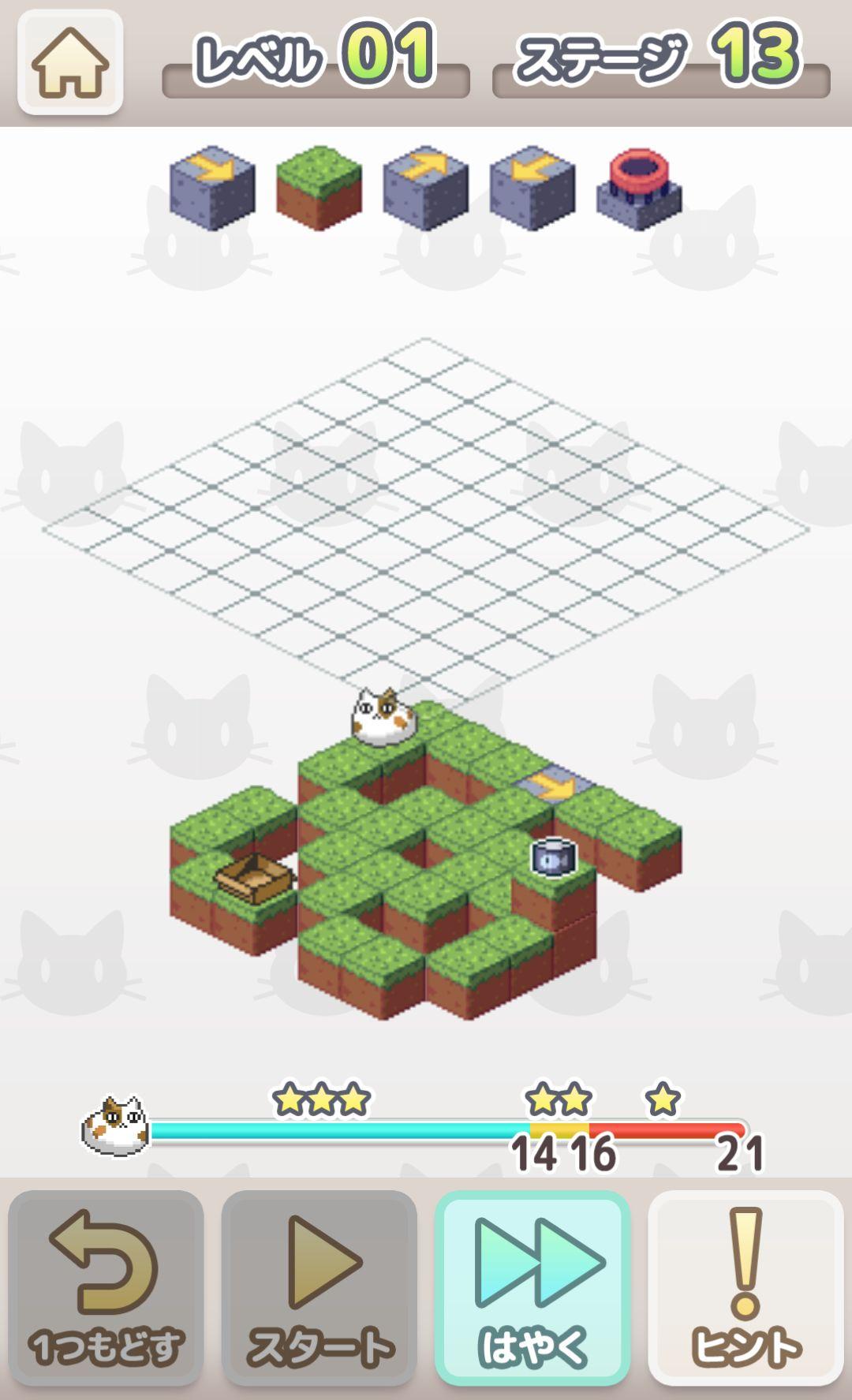 シュレディンガーの箱庭 androidアプリスクリーンショット3