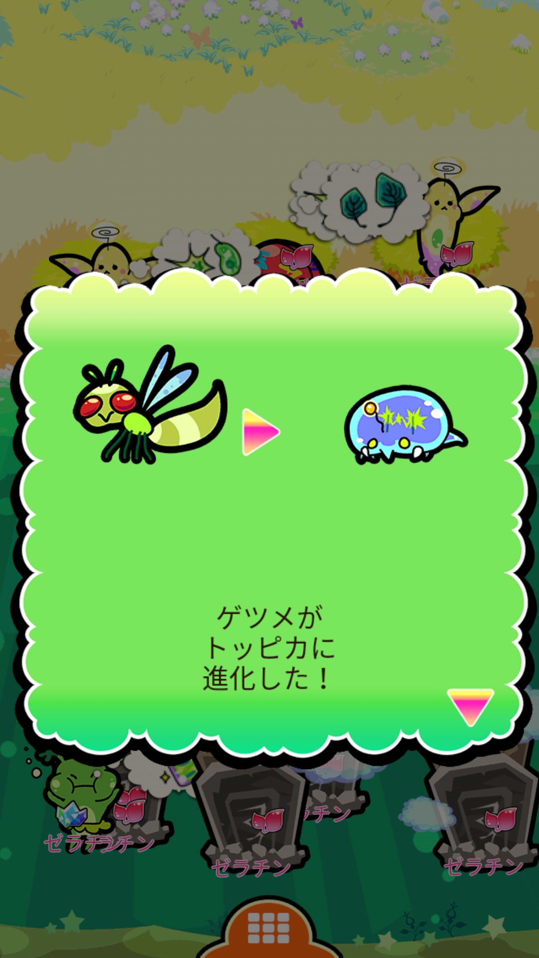 androidアプリ 惑星キャラパゴス攻略スクリーンショット5