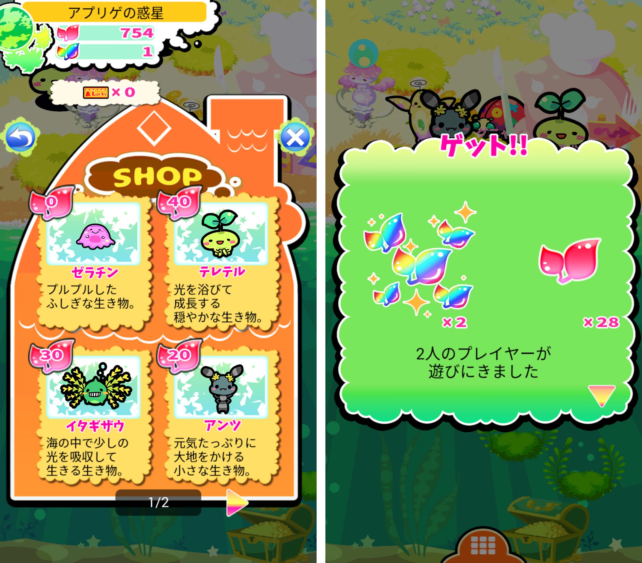 惑星キャラパゴス androidアプリスクリーンショット3