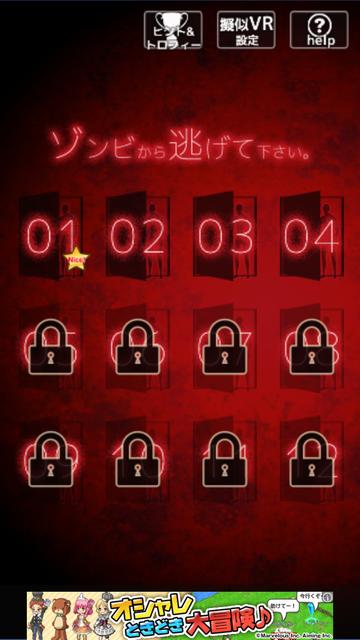 androidアプリ 迫る!梅雨の館攻略スクリーンショット2