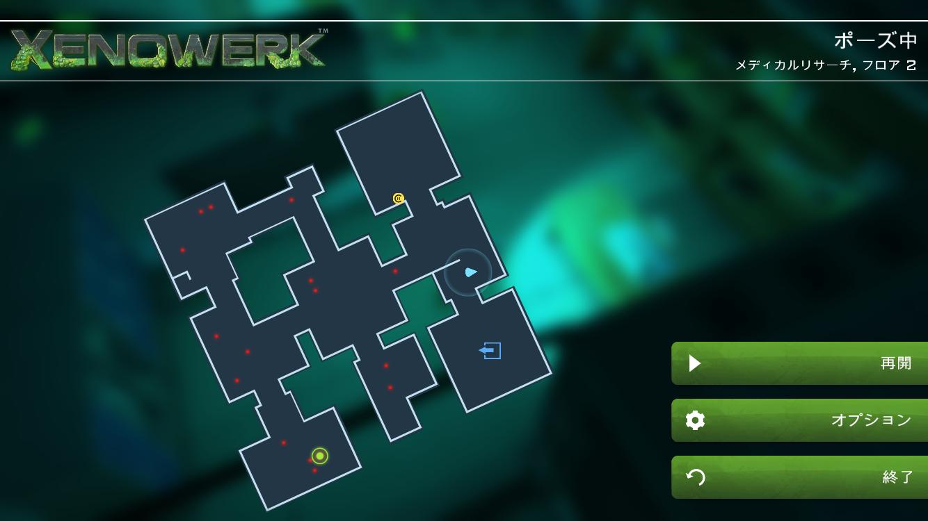 Xenowerk androidアプリスクリーンショット3