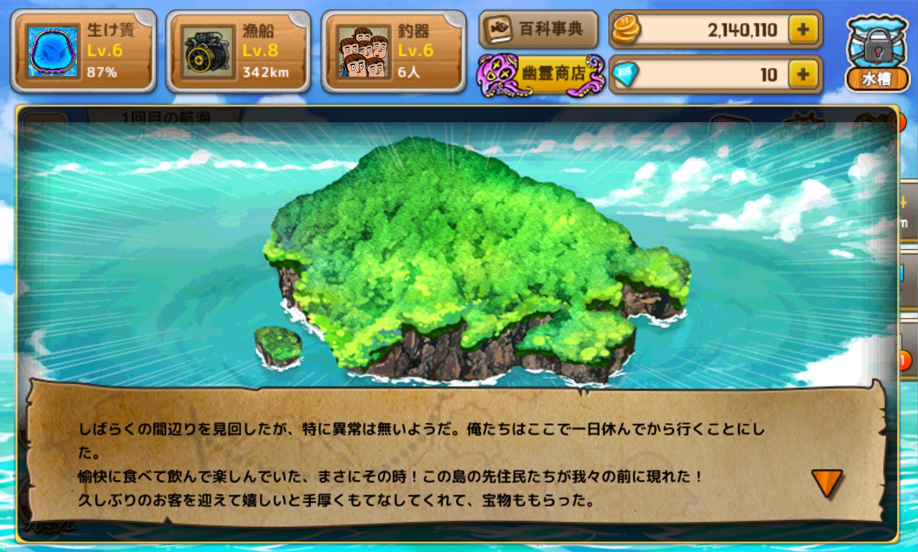 大漁師時代 androidアプリスクリーンショット2