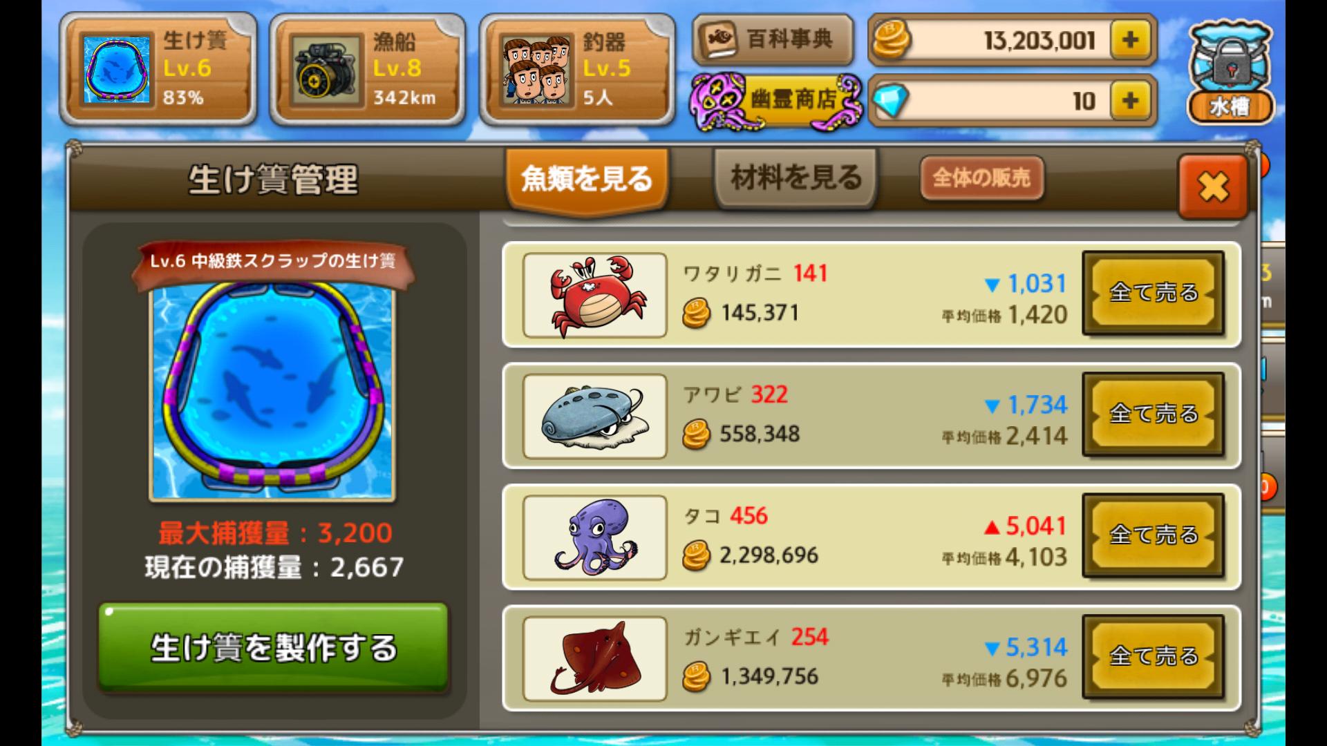 大漁師時代 androidアプリスクリーンショット3