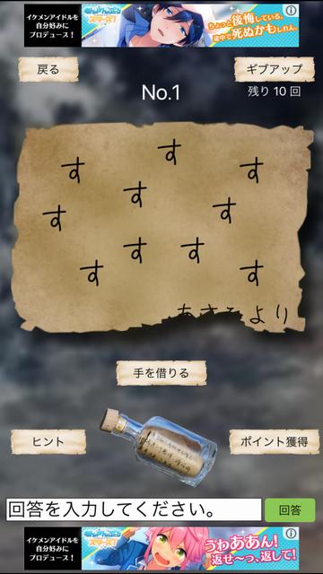 androidアプリ 謎解き ~孤島に秘めし9つの手紙~攻略スクリーンショット4