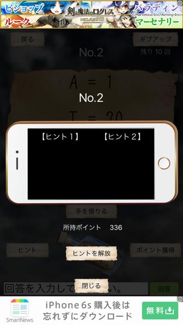 androidアプリ 謎解き ~孤島に秘めし9つの手紙~攻略スクリーンショット5