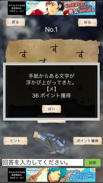 androidアプリ 謎解き ~孤島に秘めし9つの手紙~攻略スクリーンショット6