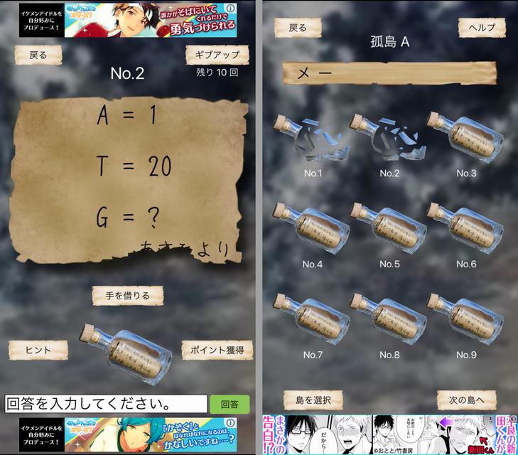 謎解き ~孤島に秘めし9つの手紙~ androidアプリスクリーンショット1
