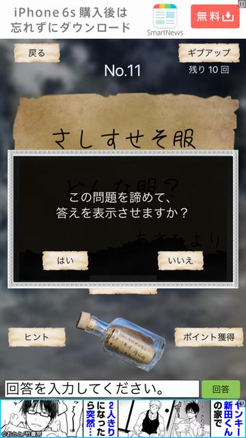 謎解き ~孤島に秘めし9つの手紙~ androidアプリスクリーンショット2