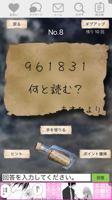 謎解き ~孤島に秘めし9つの手紙~ androidアプリスクリーンショット3