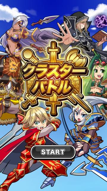 androidアプリ お手軽RPG!!クラスターバトル β攻略スクリーンショット1