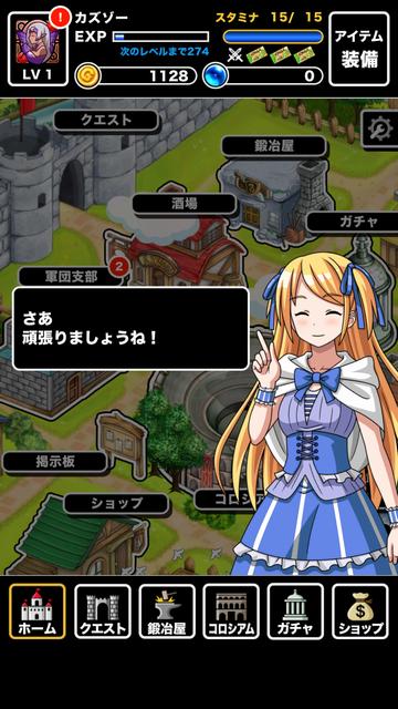 androidアプリ お手軽RPG!!クラスターバトル β攻略スクリーンショット2