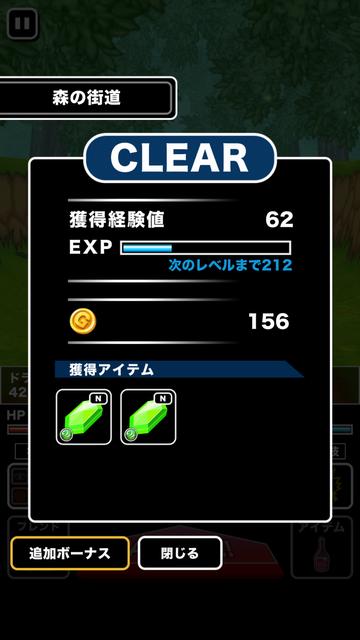 androidアプリ お手軽RPG!!クラスターバトル β攻略スクリーンショット8
