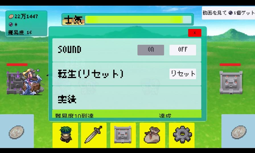 androidアプリ ∞攻城戦攻略スクリーンショット3