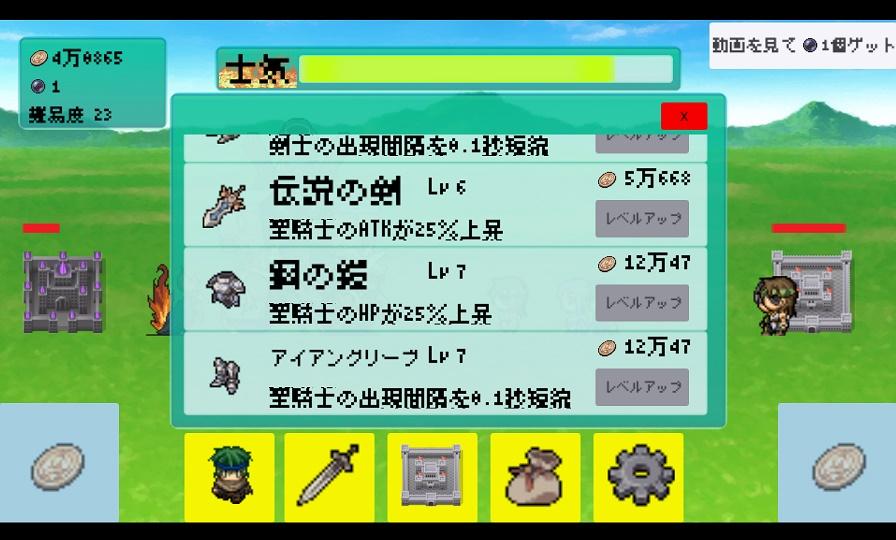 androidアプリ ∞攻城戦攻略スクリーンショット6