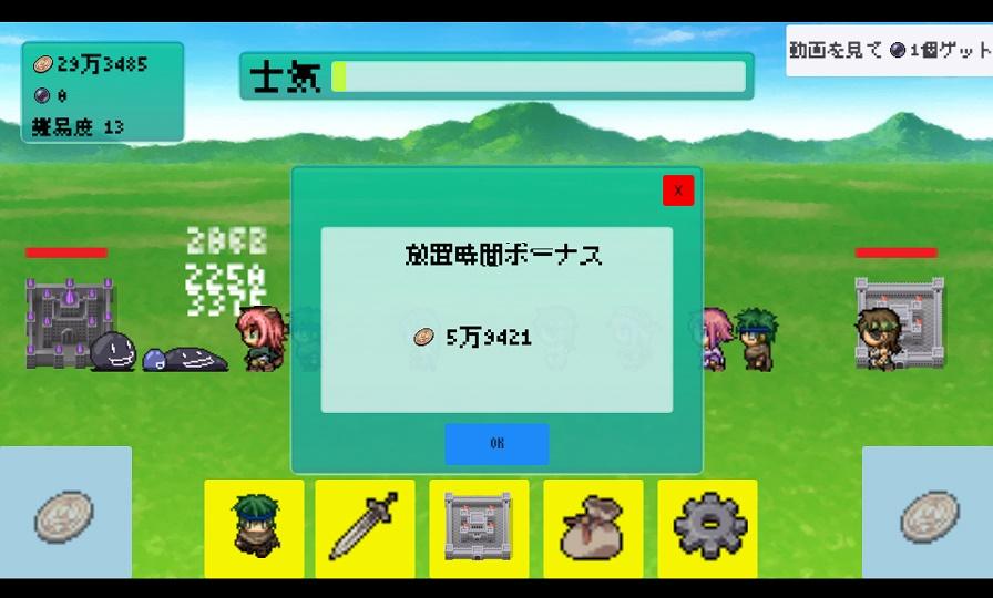 androidアプリ ∞攻城戦攻略スクリーンショット7
