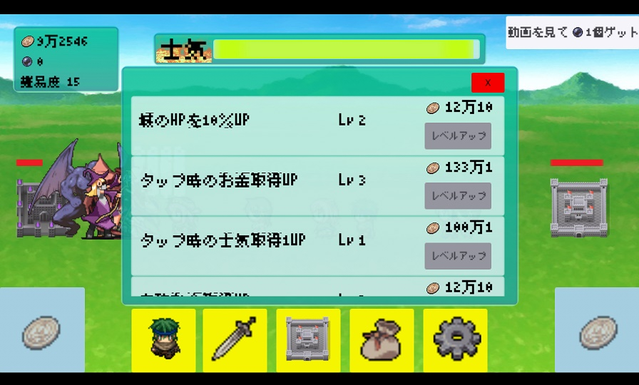 ∞攻城戦 androidアプリスクリーンショット3