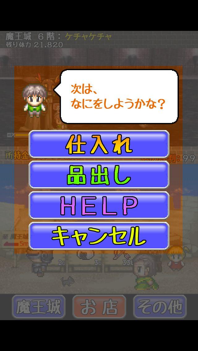 androidアプリ 魔王城のすぐ前でお店を開こう!攻略スクリーンショット2