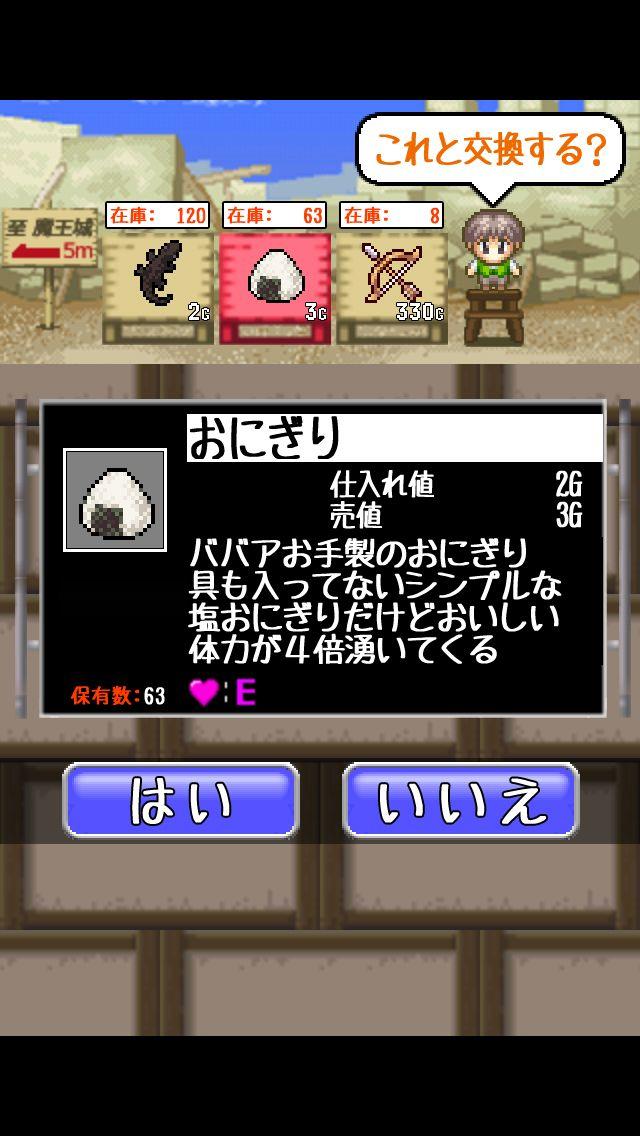 androidアプリ 魔王城のすぐ前でお店を開こう!攻略スクリーンショット4
