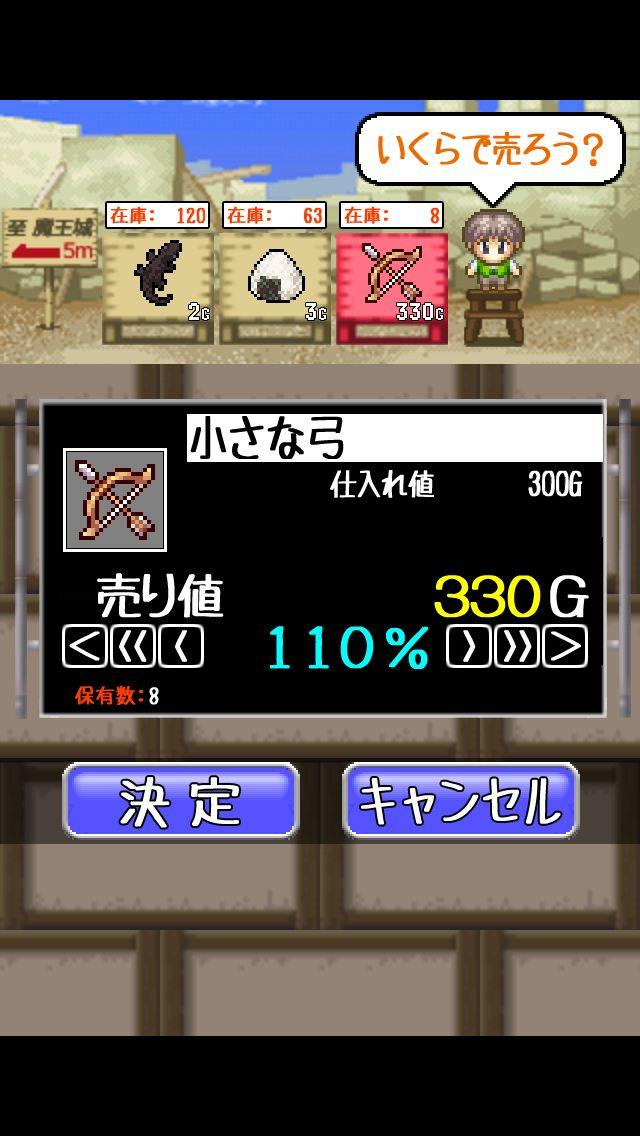 魔王城のすぐ前でお店を開こう! androidアプリスクリーンショット3
