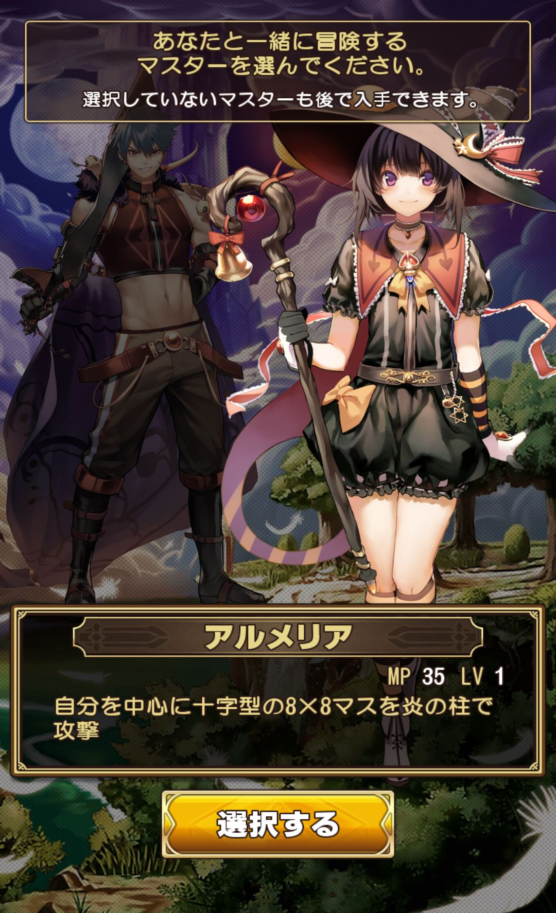 androidアプリ エラキス ~永遠の塔と騎士の物語~攻略スクリーンショット2