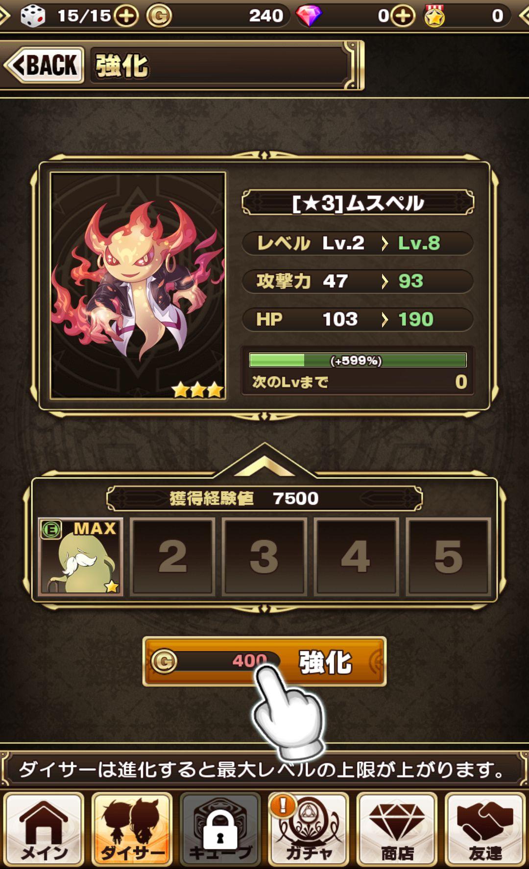 androidアプリ エラキス ~永遠の塔と騎士の物語~攻略スクリーンショット6