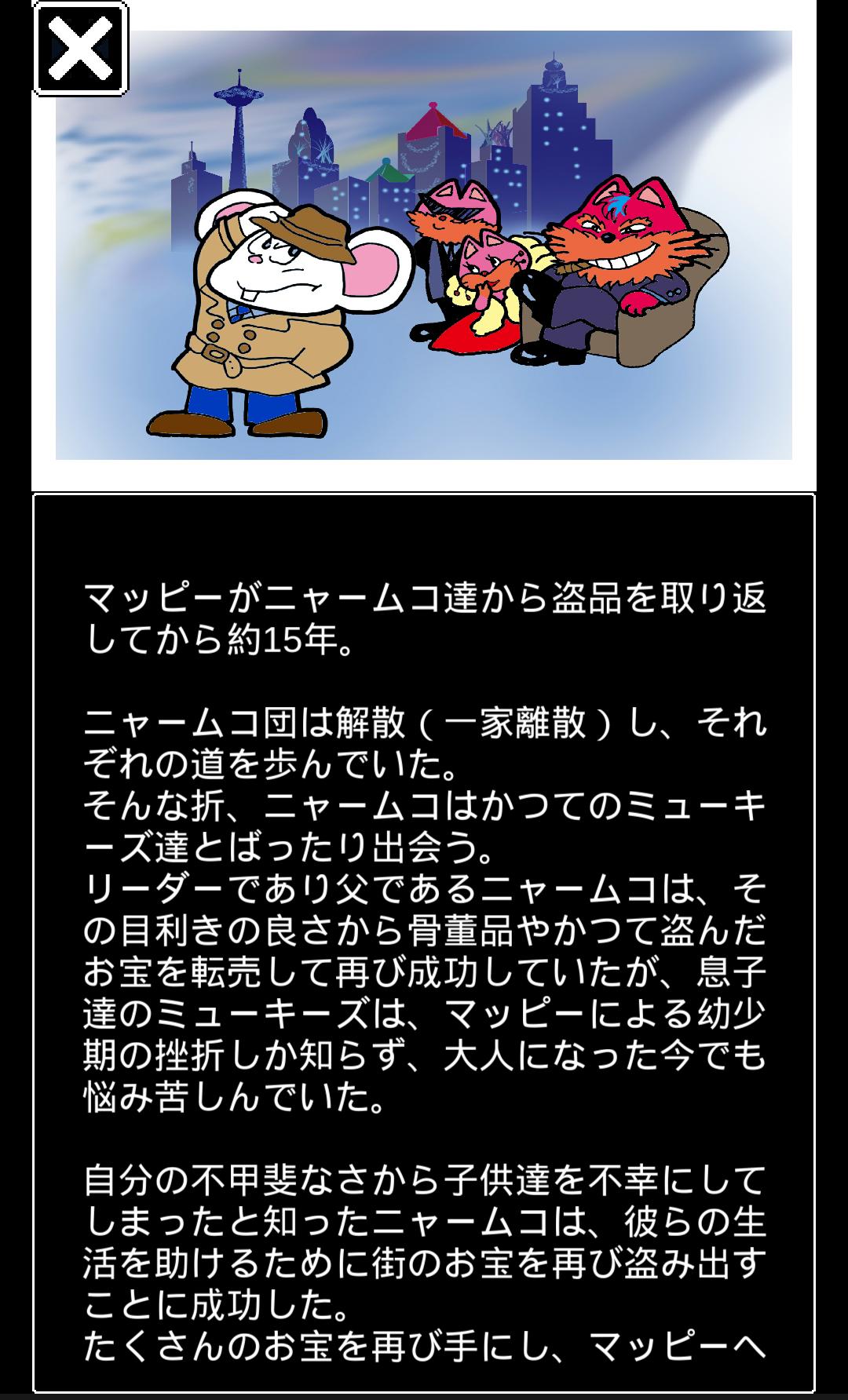 androidアプリ タッチ・ザ・マッピー 復活のニャームコ団攻略スクリーンショット2